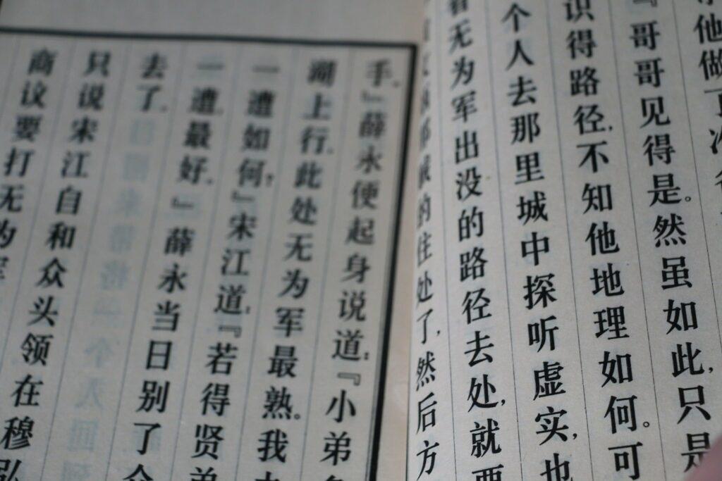 dyslexia in china